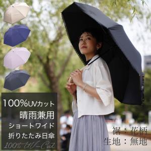 100% UVカット ショートワイド 折りたたみ日傘 晴雨兼用 55cm 手元籐巻|lamp
