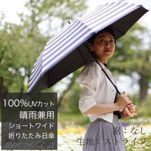100% UVカット ショートワイド 折りたたみ日傘 晴雨兼用 55cm ストライプボーダー|lamp