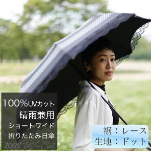 100% UVカット ショートワイド 折りたたみ日傘 晴雨兼用 55cm ドット × レース|lamp