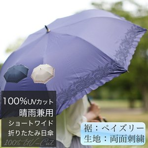 100% UVカット ショートワイド 折りたたみ日傘 晴雨兼用 55cm 裾ペイズリー & ヒートカット|lamp