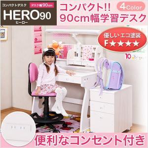 コンパクト学習デスクHERO-ヒーロー- (学習デスク 90幅)|lamp
