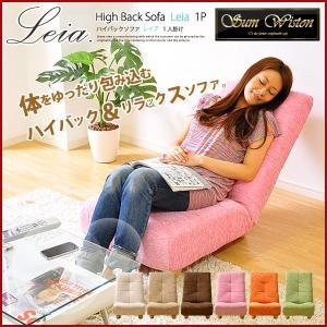 ハイバックソファ Leia レイア(1人掛け)座椅子 低反発 一人掛け ソファー イス 座イス 座いす リクライニング チェアー かわいい チェア 椅|lamp