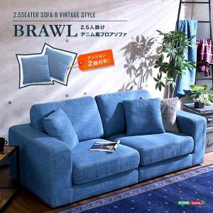 2.5人掛けデニム風フロアソファ(布地)同色のクッション2個付き お手入れ簡単|Brawl-ブラウル-|lamp