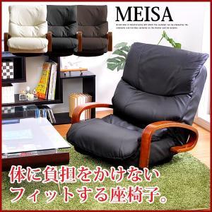回転式リクライニング座椅子 MEISA メイサ座椅子 重厚感 一人掛け 高級 ソファー イス 座イス 座いす リクライニング チェアー いす チェア 椅|lamp