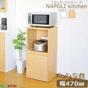 ナポリキッチンシリーズ レンジ台  47R|lamp