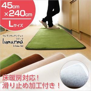 (45×240cm)マイクロファイバーウレタンキッチンマットLumurma-ラマーマ-(Lサイズ)|lamp