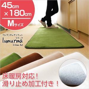 (45×180cm)マイクロファイバーウレタンキッチンマットLumurma-ラマーマ-(Mサイズ)|lamp
