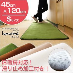 (45×120cm)マイクロファイバーウレタンキッチンマットLumurma-ラマーマ-(Sサイズ)|lamp