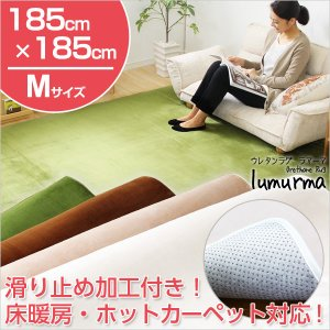 (185×185cm)マイクロファイバーウレタンラグLumurma-ラマーマ-(Mサイズ)|lamp