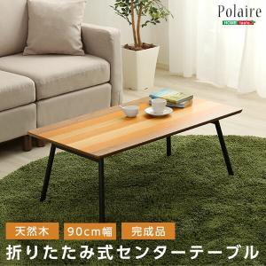 フォールディングテーブルPolaire-ポレール- (折り畳み式 センターテーブル 天然木目 完成品)|lamp
