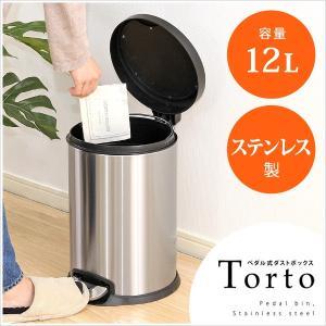 ステンレスダストボックスTorto-トルト- (フタ付き フットべダル ステンレス ゴミ箱 12L) lamp