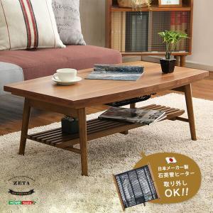 こたつテーブル長方形 おしゃれなウォールナット使用折りたたみ式 日本製完成品|ZETA-ゼタ-|lamp
