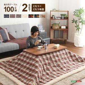 こたつテーブル長方形+布団(7色)2点セット おしゃれなウォールナット使用折りたたみ式 日本製完成品|ZETA-ゼタ-|lamp
