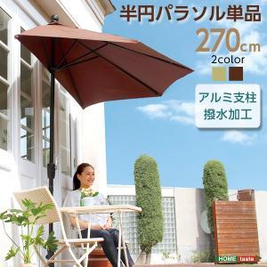 半円パラソルプレリュード-PRELUDE (ガーデン パラソル 半円 省スペース 日よけ)|lamp