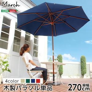 天然木 木製パラソル 270cmマーチ-MARCH- (パラソル 撥水 天然木)|lamp