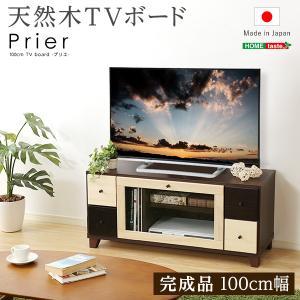 完成品TVボードprier-プリエ- (幅101cm 国産 テレビ台 完成品 ツートンカラー 桐)|lamp