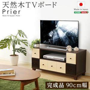 完成品TVボードprier-プリエ- (幅93cm 国産 テレビ台 完成品 ツートンカラー 桐)|lamp