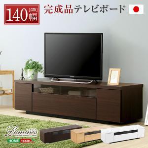 シンプルで美しいスタイリッシュなテレビ台(テレビボード) 木製 幅140cm 日本製・完成品 |luminos-ルミノス-|lamp