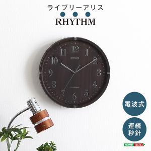 掛け時計(電波時計)電波式・連続秒針 メーカー保証1年 ライブリーアリス lamp