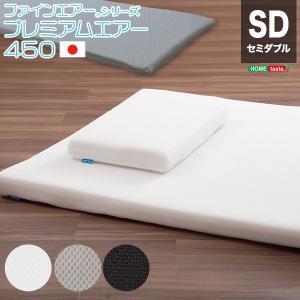 日本製 ファインエアー(R)シリーズプレミアムエアー(スタンダード450)セミダブル|lamp