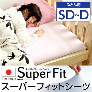 スーパーフィットシーツ|フィットタイプ(布団用)ダブルサイズ対応|lamp