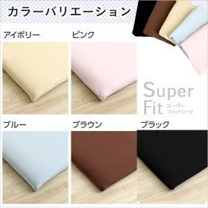 スーパーフィットシーツ|フィットタイプ(布団用)ダブルサイズ対応|lamp|03