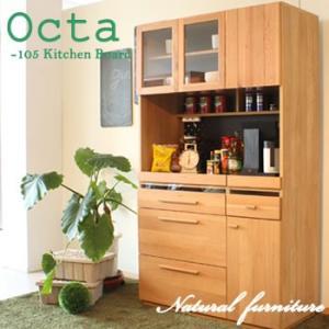 北欧風 オクタ 105KB   レンジ台 レンジボード キッチンボード 完成品 日本製 国産 食器棚 天板 木製 カジュアル 収納 ダイニング キッチン 食|lamp