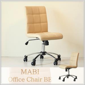『マービー オフィスチェア BE』 ベージュ チェアー ロッキング式 書斎 昇降式 椅子 キャスター付き デスク周り 人気 通販 家具 レザー U 合成|lamp