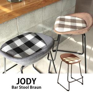 東馬 JODY ジョディ カジュアル バー スツール ヴラウン  カウンターチェア バースツール カウンタースツール1人掛け 椅子 チェア 北欧 カフェ|lamp