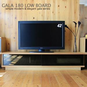 GALA (ガラ) 180TVボード  テレビボード|lamp