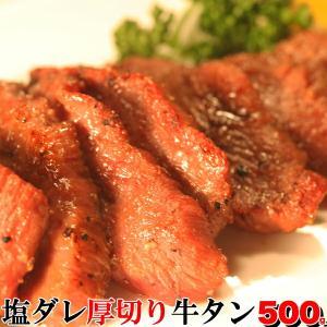 くせになるコリコリ食感&秘伝のタレ&肉汁!塩ダレ厚切り牛タンどっさり500g(味付け)|lamp