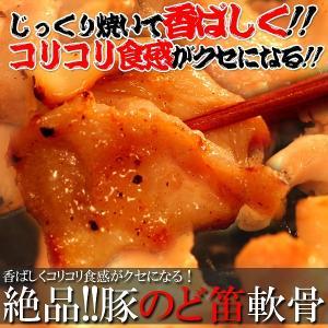 香ばしくコリコリ食感がクセになる!絶品★豚のど笛軟骨520g(130g×4袋)|lamp