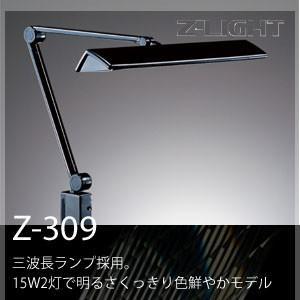 デスクライト Z-309  デスクライト ライト 目に優しい 学習机  蛍光灯 デスクスタンド デスクスタンド デスクスタンド ルーペ ライト lamp