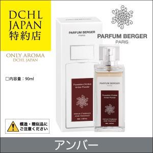 パフュームベルジェ, スプレイ90, アンバー|lampeberger-aromaoil