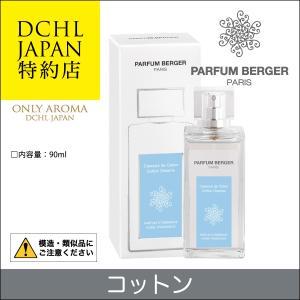 パフュームベルジェ, スプレイ90, コットン|lampeberger-aromaoil
