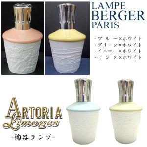 ランプベルジェ製 陶器 アロマランプ アルトリアリモージュ lampeberger