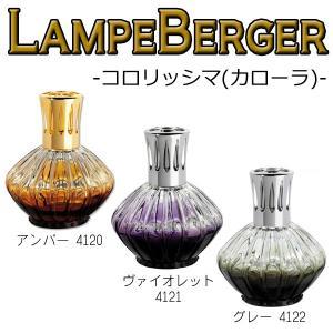 ランプベルジェ コロリッシマ 選べる3色 lampeberger