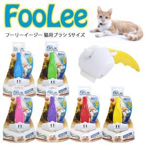 フーリー イージー 猫用 ブラシ Sサイズ|lampeberger