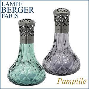 ランプベルジェ パンピーユ PAMPILLE アロマランプ lampeberger
