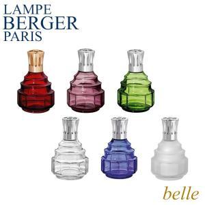 ランプベルジェ アロマランプ【ベル】選べるカラー lampeberger