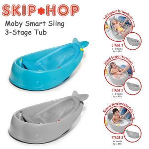 スキップホップ バスタブ モビー 3ステージ お風呂