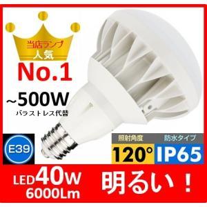 40W LED水銀灯E39 防水 水銀灯300W代替 看板店様プロ向け!40Wで5600Lm 明るい軽い安い 防水ビームランプ 120°LEDスポット