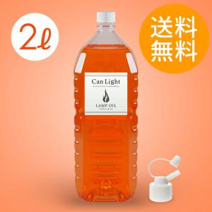 キャンライト 国産カラーリング ランプオイル 2L オレンジ...