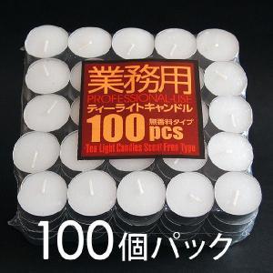 【業務用】無香料ティーライトキャンドル 4時間燃焼 100個入【ロウソク/ろうそく】