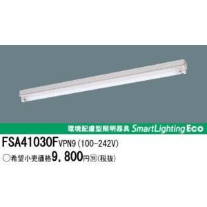 発送所在庫 ランプなしインバータ蛍光灯笠なし32W1灯用FSA41030FVPN9(FSA41030UVPN9更新済)|lamps