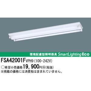 発送所在庫 ランプなし Hfインバーター蛍光灯32W2灯用富士形パナソニック製FSA42001FVPH9|lamps