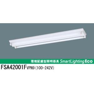 パナソニックFSA42001FVPN9(ランプ付 昼光色 昼白色 電球色選択可) 32形Hf蛍光灯2灯 インバータ富士型蛍光灯FSA42001F VPN9|lamps