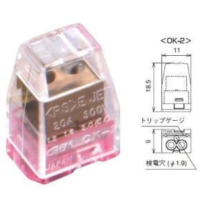 屋内配線用差込形電線コネクタOKコンOK-2|lamps