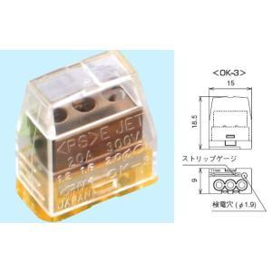 屋内配線用差込形電線コネクタOKコンOK-3|lamps