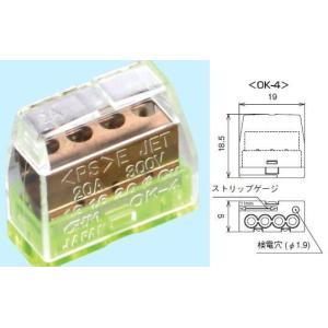 屋内配線用差込形電線コネクタOKコンOK-4|lamps